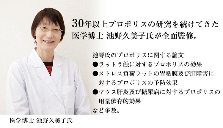 30年以上プロポリスの研究を続けてきた医学博士池野久美子氏全面監修。