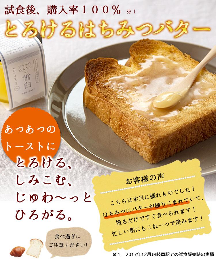 試食後、購入率100% あつあつのトーストに、はちみつバターをたっぷりと。とろける、しみこむ、じゅわーっと拡がる。